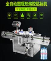 Hot melt adhesive labeling machine (Round bottle) FS100