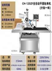 Auto Labelling Machine CH-120ZF